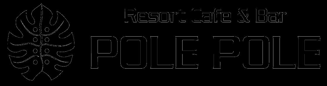 公式【山口県宇部市レストラン】ResortCafe&Bar pole pole(ポレポレ)